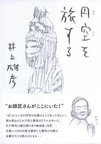 円空を旅する (BT BOOKS)