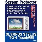OLYMPUS STYLUS TG-4 Tough専用 液晶保護フィルム(反射防止フィルム・マット)