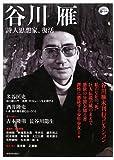 谷川 雁 (KAWADE道の手帖)