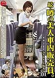 続・噂の美人車内販売員。01【プレステージ】 [DVD]