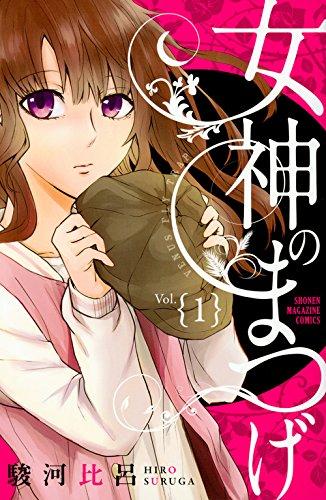 女神のまつげ(1) (講談社コミックス)
