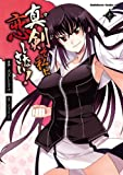 真剣で私に恋しなさい!(1) (角川コミックス・エース)