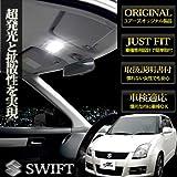 YOURS(ユアーズ) スズキ スイフト SWIFT 専用設計 LED ルームランプセット 【専用工具付】 【1年保証】