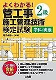よくわかる!  2級管工事施工管理技術検定試験 学科・実地 (国家・資格シリーズ 410)