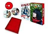 響 -HIBIKI- Blu-ray豪華版 画像