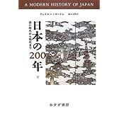 日本の200年〈下〉―徳川時代から現代まで