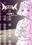 AGEHA 1 (ヤングキングコミックス)