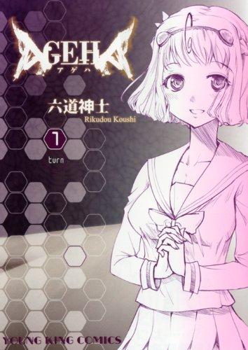 AGEHA 1 (ヤングキングコミックス)の詳細を見る