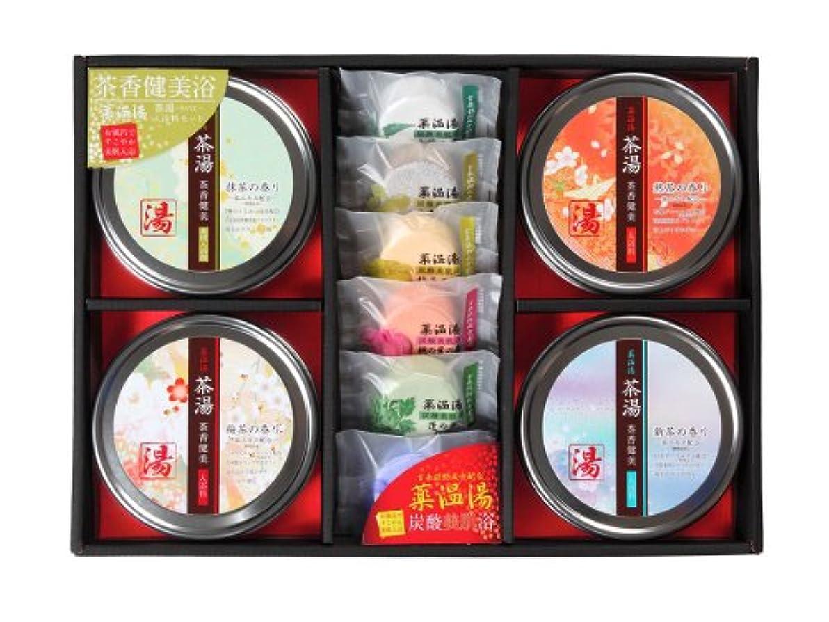 乏しいアスリート復活する薬温湯 茶湯ギフトセット POF-50