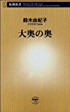 大奥の奥(新潮新書)