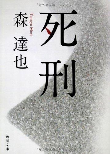死刑 (角川文庫)の詳細を見る