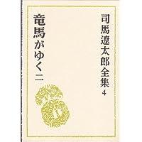 司馬遼太郎全集 (4) 竜馬がゆく2