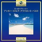 白い渚のブルース~アッカー・ビルク・クラリネット・ベスト