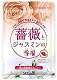 薔薇とジャスミンの香福 口臭が華やかなアロマの香りに!待望のサプリメントが新登場!