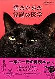 猫のための家庭の医学 一家に一冊の健康本