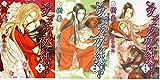 愛で痴れる夜の純情 コミック 1-3巻セット (花丸コミックス)