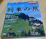 ヨーロッパ列車の旅 (Vol.1) (地球の歩き方MOOK)