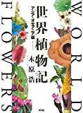 写真集のご紹介 「世界植物記 アジア・オセアニア 編」 木原浩氏
