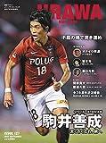 浦和マガジン 2017年 09 月号 [雑誌] (Jリーグサッカーキング増刊)