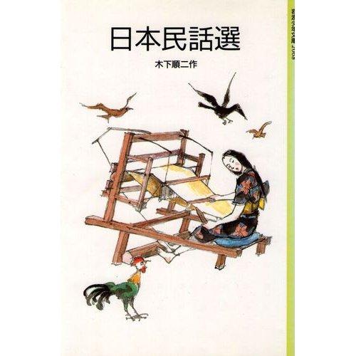 日本民話選 (岩波少年文庫 (2068))の詳細を見る