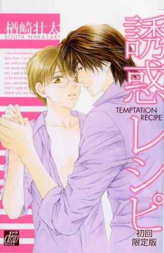 誘惑レシピ (ドラコミックス 132)の詳細を見る