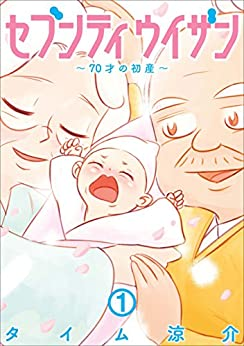 [タイム涼介]のセブンティウイザン 1巻 (バンチコミックス)