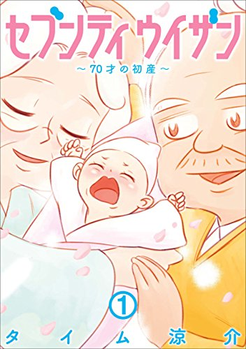 セブンティウイザン 1巻 (バンチコミックス)