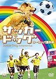 サッカー・ドッグ ヨーロッパ選手権[DVD]