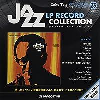 ジャズLPレコードコレクション 23号 (テイク・テン ポール・デスモンド) [分冊百科] (LPレコード付) (ジャズ・LPレコード・コレクション)