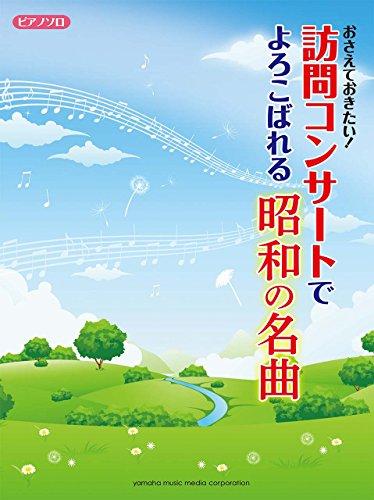 ピアノソロ 中級 おさえておきたい! 訪問コンサートでよろこばれる昭和の名曲