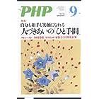 PHP (ピーエイチピー) 2012年 09月号 [雑誌]