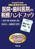 医院・歯科医院の税務ハンドブック 平成20年版 (2008)