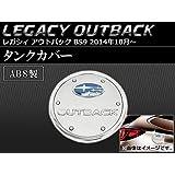 AP タンクカバー ABS製 AP-SINA-LEGACY010 スバル レガシィ アウトバック BS9 2014年10月~