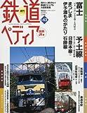 週刊鉄道ぺディア(てつぺでぃあ) 国鉄JR編(43) 2017年 1/10 号 [雑誌]