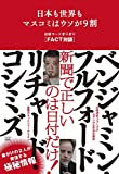 リチャード・コシミズ独立党沖縄石垣島講演会2018年2月11日(日)