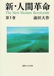 新・人間革命 (第1巻) (聖教ワイド文庫 (011))