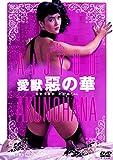 愛獣 惡の華 [DVD]