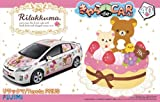 フジミ模型 1/24 きゃらdeCAR~るシリーズ No.40 りらっくま/トヨタ プリウス 2009年モデル