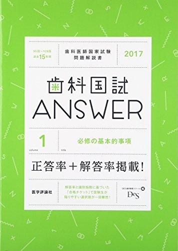 歯科国試ANSWER 2017 vol.1―95回~109回過去15年間歯科医師国家試験問題解 必修の基本的事項