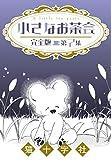 小さなお茶会 完全版 第7集 (クイーンズセレクション)