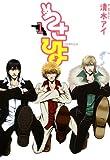 うさひよ 1 (コミックアヴァルス)