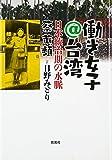 働き女子@台湾—日本統治期の水脈