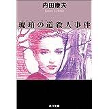 琥珀の道殺人事件 (角川文庫)