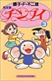チンプイ―完全版 (3) (F.F.ランド・スペシャル)