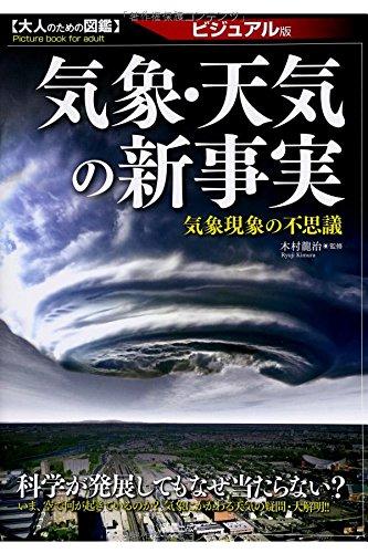 気象・天気の新事実 (大人の図鑑)の詳細を見る