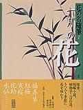 花の名随筆〈1〉一月の花