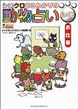 シロクロまるわかりの動物占い シロ お仕事 (ビッグコミックスピリッツMOOK)