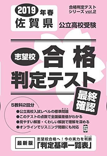 志望校合格判定テスト最終確認2019年春佐賀県公立高校受験(5教科テスト2回分プリント形式)
