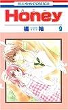 Honey (9) (花とゆめCOMICS (2865))