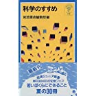科学のすすめ (岩波ジュニア新書 (301))